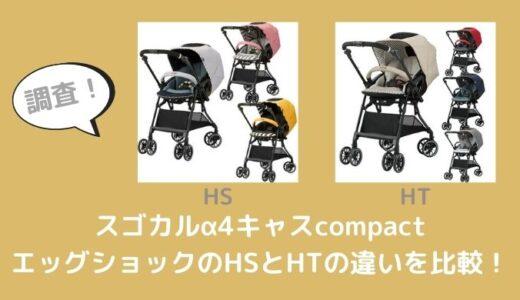 スゴカルα4キャスcompactエッグショックのHSとHTの違いを比較!