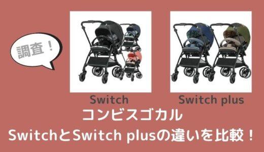 スゴカルSwitchとSwitch plusの違いを比較!どっちがおすすめ?
